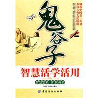 Guiguzi wisdom of learning and using(Chinese Edition): MA YIN WEN