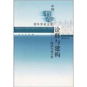 interpretation Construction: Chen Chun and Zhu Xi: ZHANG JIA CAI