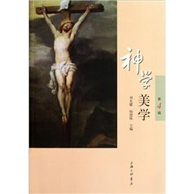 Theological Aesthetics (Volume 4)(Chinese Edition): LIU GUANG YAO