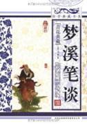 blue Collection: Meng Xi Bi Tan (Special: BEI SONG)SHEN KUO