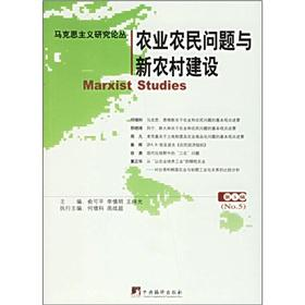 Marxist Studies Forum: agricultural farmers and new rural construction (5 Series): BEN SHE.YI MING