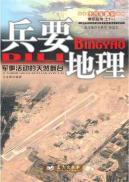 soldiers to Geography: The military activities of the natural Stage: WANG SHENG RONG BU YAN JUN ...