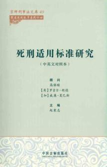 Death Penalty Standard (in English and Chinese control of the)(Chinese Edition): ZHAO BING ZHI
