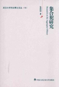 collection Offence(Chinese Edition): ZHANG LI QIONG