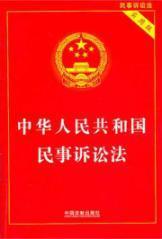 PRC Civil Procedure Law (utility version)(Chinese Edition): ZHONG GUO FA LV CHU BAN SHE