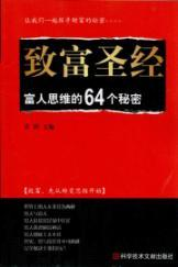 Grow Rich: 64 Secrets of thinking rich(Chinese Edition): YUAN CHAO