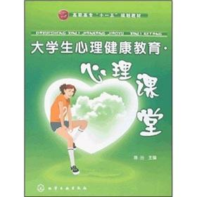 Mental Health Education: Psychology Classroom(Chinese Edition): CHEN HENG