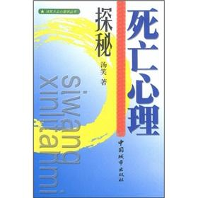 Death psychological Quest(Chinese Edition)(Old-Used): TANG XIAO