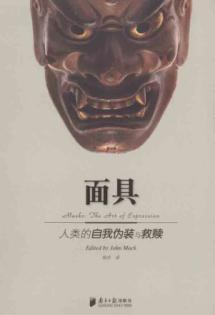 mask: his self-salvation human Zhuangshennonggui emoticons: YANG YANG YI (YING)MA KE