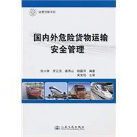 domestic and international transport of dangerous goods safety management(Chinese Edition): QIAN DA...