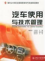 vocational 21st Century Automotive comprehensive planning materials: YANG BAI QING
