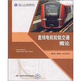 linear motor wheel and rail transport Introduction(Chinese Edition): WEI QING CHAO CAI CHANG JUN ...
