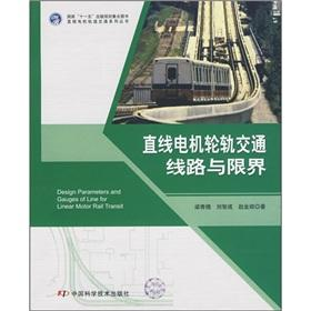 linear motor wheel and rail transport routes and Clearance(Chinese Edition): LIANG QING HUAI LIU ...