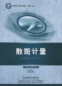 speckle metrology(Chinese Edition): WANG KAI FU GAO MING HUI