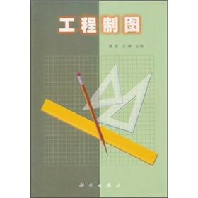 Engineering Drawing(Chinese Edition): HUANG LI WANG