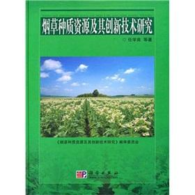 tobacco germplasm resources and innovative technology research(Chinese Edition): REN XUE LIANG DENG