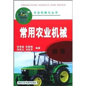 common agricultural machinery maintenance(Chinese Edition): ZOU GUI ZU DENG