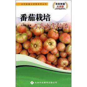 tomato cultivation and pest and disease control(Chinese: WANG LI YING