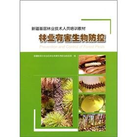 forest pest prevention and control(Chinese Edition): BEN SHE.YI MING