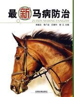 New Horse Disease Control(Chinese Edition): SONG JI ZHONG DENG