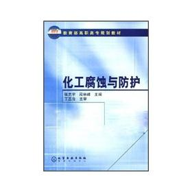 Ministry of Education. Vocational planning materials: Chemical: ZHANG ZHI YU