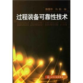 Process Equipment Reliability(Chinese Edition): CHEN GUO HUA FENG YI