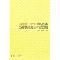 activity of proteins and peptides in food preparation and application in functional(Chinese Edition...