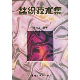 silk Technology Set(Chinese Edition): QIU YU FA