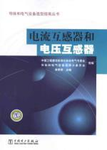 conductors and electrical equipment selection guide series current transformer and voltage ...