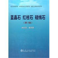 kyanite. andalusite. sillimanite (3rd Edition)(Chinese Edition): LIN BIN YIN