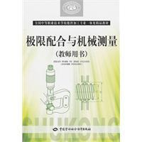 limits with mechanical measurement (Teacher) ( with: REN LI ZI