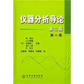 Introduction to Instrumental Analysis (Volume 1) (2)(Chinese Edition): QUAN MEI ZHI DENG ZHONG GUO ...