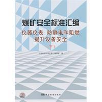 Coal Mine Safety Standards Series: instrumentation. anti-static: ZHONG GUO BIAO