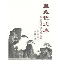 Meng Zhao Zhen Collection: Scenic Landscape Architecture Theory and Practice(Chinese Edition): MENG...