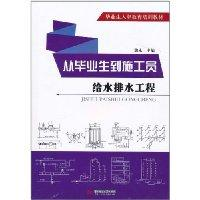 from graduates to the construction of: Water Supply and Drainage(Chinese Edition): WEI YONG