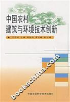 architecture and environment in rural China Innovation(Chinese Edition): WANG KE XIN