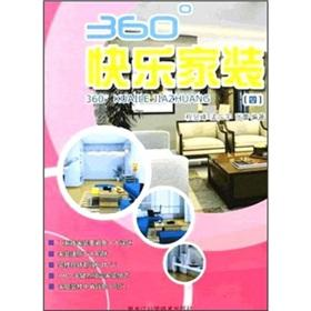 360 Happy home improvement 4(Chinese Edition): MENG GUANG YU
