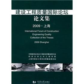 International Forum on Construction Quality Proceedings (2009: ZHONG GUO JIAN