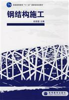 General Higher Education Eleventh Five-Year National Planning Materials: Steel Construction: DU ...