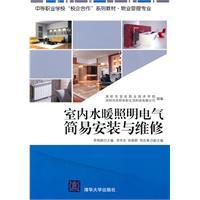 indoor plumbing Easy installation and maintenance of electrical lighting(Chinese Edition): LI JIN ...