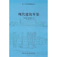Modern Architecture Yearbook(Chinese Edition): FA)KE BU XI