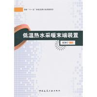 low temperature hot water heating end of the device(Chinese Edition): ZHAO JIA NING