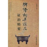 spleen and kidney-related diseases and Treatment Essentials(Chinese Edition): LI SHUN MIN