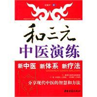 and Three Chinese exercise(Chinese Edition): REN BAO PING