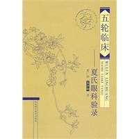 five clinical: Summer s eye inspection catalog(Chinese Edition): XIA GUANG TAN XIA JI XUN