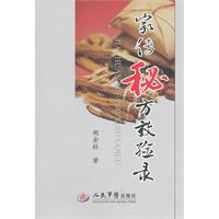 secret family recipe-tested record(Chinese Edition): HU JIN ZHU