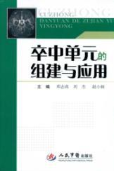 Stroke Unit set up and application(Chinese Edition): DENG ZHI GAO LIU JIE ZHAO XIAO MEI