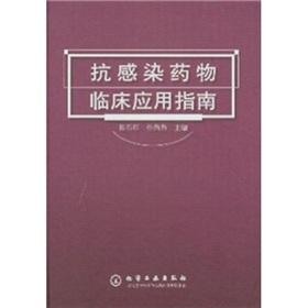 anti-infectives clinical guidelines(Chinese Edition): ZHANG SHI GE SUN LU LU