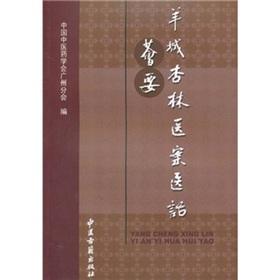 Guangzhou Heng Lam Hui Medical Records Medical Talks To(Chinese Edition): ZHONG GUO ZHONG YI YAO ...