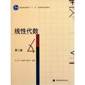 Linear Algebra (2nd Edition)(Chinese Edition): LIU SAN YANG